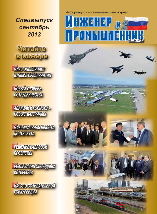 spec-sept-2013-cover