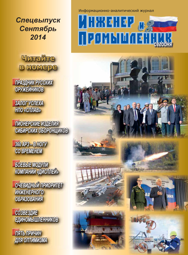 spec-sept-2014-cover