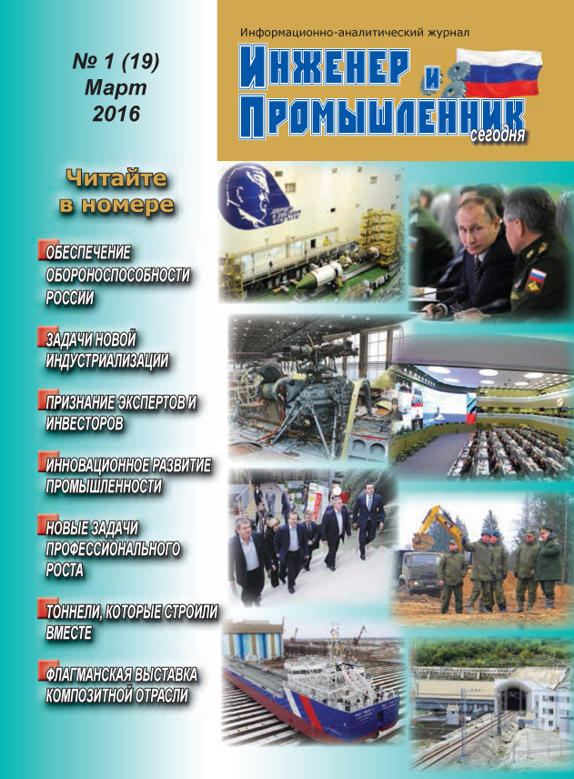 19-march-2016-cover