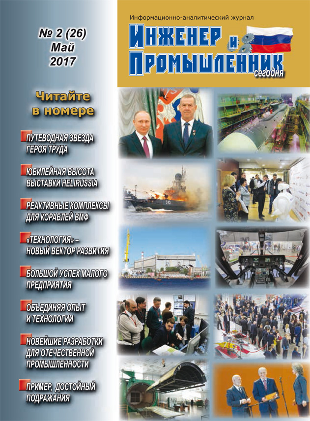 26-may-2017-cover